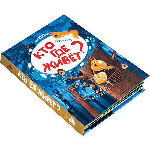 Книжка-панорамка Malamalama POP-UP для малышей. Тук-тук. Кто где живет? от Malamalama