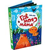 Книжка-панорамка Malamalama POP-UP для малышей. Ма-ма. Где моя мама?