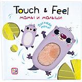 Книжки Malamalama Touch & feel. Мамы и малыши