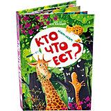 Книжка-панорамка Malamalama POP-UP для малышей. Ням-ням. Кто что ест?