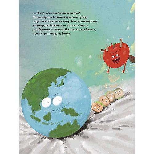 """Энциклопедия """"Я хочу всё знать!"""" Гравитация! Почему яблоко всегда падает на землю? от ПИТЕР"""