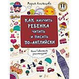 """Пособие """"Как научить ребенка читать и писать по-английски"""", М. Агальцова"""