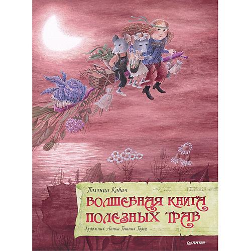 """Сказка """"Я хочу всё знать!"""" Волшебная книга полезных трав от ПИТЕР"""