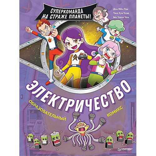 """Комикс """"Я хочу всё знать!"""" Электричество. Суперкоманда на страже планеты! от ПИТЕР"""