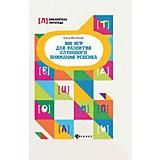 300 игр для развития слухового внимания ребёнка, Е. Молчанова