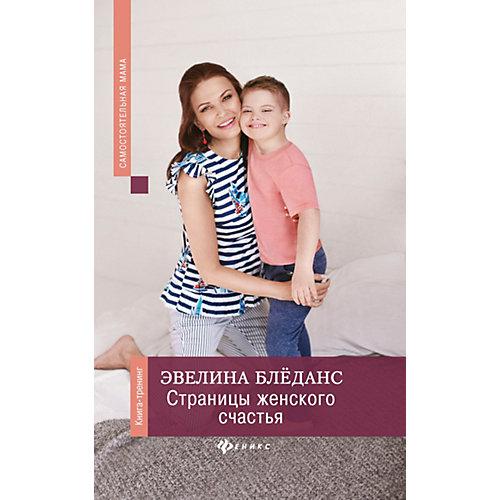 """Книга-тренинг """"Самостоятельная мама"""" Страницы женского счастья, Э. Блёданс от Феникс"""