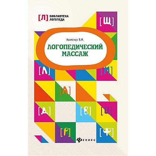 """Логопедический массаж """"Библиотека логопеда"""", В. Акименко от Феникс"""