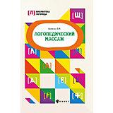"""Логопедический массаж """"Библиотека логопеда"""", В. Акименко"""