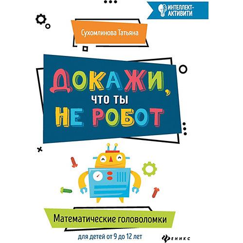"""Пособие """"Интеллект-активити"""" Докажи, что ты не робот, Т. Сухомлинова от Феникс"""