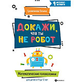 """Пособие """"Интеллект-активити"""" Докажи, что ты не робот, Т. Сухомлинова"""