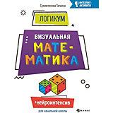 """ЛогикУМ """"Интеллект-активити"""" Визуальная математика, Т. Сухомлинова"""