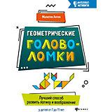 "Сборник ""Интеллект-активити"" Геометрические головоломки, А, Малютин"