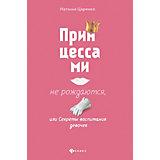 Принцессами не рождаются, или Секреты воспитания девочек, Н. Царенко