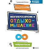 """МышлениУМ """"Интеллект-активити"""" Мозгопереключение и отдыхомышление, Т. Сухомлинова"""