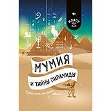 "Приключенческий квест ""Мумия и тайны пирамиды"", А. Малютин"