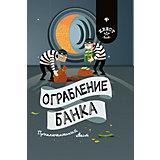 """Приключенческий квест """"Ограбление банка"""", А. Малютин"""