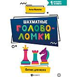 "Сборник ""Интеллект-активити"" Шахматные головоломки, А. Малютин"