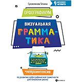 """ОрфографикУМ """"Интеллект-активити"""" Визуальная грамматика, Т. Сухомлинова"""