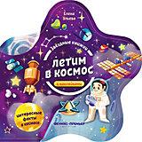 """Книжка с наклейками Звездные книжки """"Летим в космос"""""""