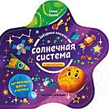 """Книжка с наклейками Звездные книжки """"Солнечная система"""""""