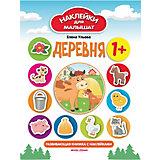 """Развивающая книжка Наклейки для малышат """"Деревня"""""""
