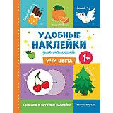"""Книжка с наклейками Удобные наклейки для малышей """"Учу цвета"""""""