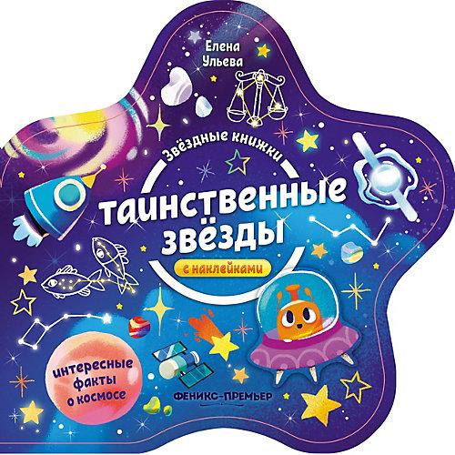"""Книжка с наклейками Звездные книжки """"Таинственные звезды"""" от Феникс-Премьер"""