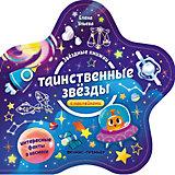 """Книжка с наклейками Звездные книжки """"Таинственные звезды"""""""
