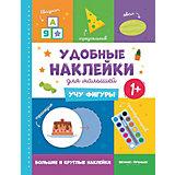 """Книжка с наклейками Удобные наклейки для малышей """"Учу фигуры"""""""