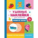 """Книжка с наклейками Удобные наклейки для малышей """"Тренирую логику"""""""