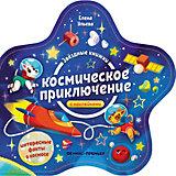 """Книжка с наклейками Звездные книжки """"Космическое приключение"""""""
