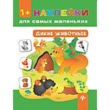 """Книжка с наклейками Наклейки для самых маленьких """"Дикие животные"""""""