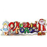 Панно бумажное Новогодняя сказка С новым годом! 63х23 см