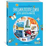 Интерактивная энциклопедия для школьников