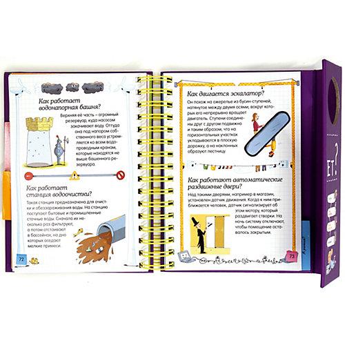 Энциклопедия Как это работает? Софи де Мюлленхейм от Махаон