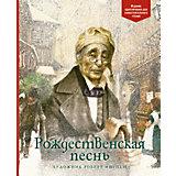 Сказка Рождественская песнь, Ч. Диккенс