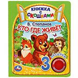 """Музыкальная книжка с окошками """"Кто где живет"""""""