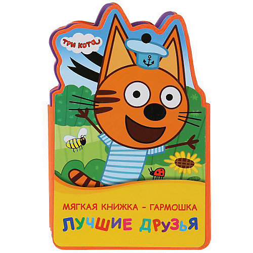 """Мягкая книжка-гармошка """"Три кота. Лучшие друзья"""" от Умка"""
