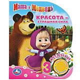 """Музыкальная книжка """"Маша и Медведь. Красота – страшная сила"""""""