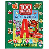 """Пособие 100 окошек для малышей """"Азбука для малышей"""""""