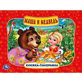 """Книжка-панорамка """"Маша и медведь"""""""