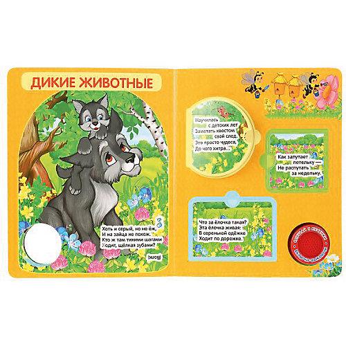 """Музыкальная книжка с окошками """"Загадки о животных"""" от Умка"""