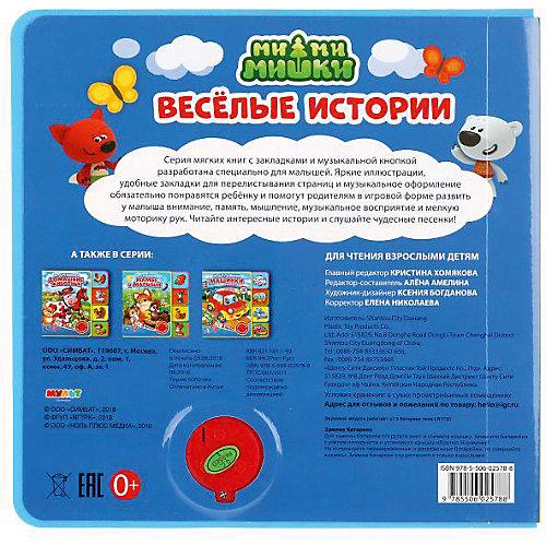 """Музыкальная книжка с закладками """"Ми-ми-Мишки"""", EVA от Умка"""