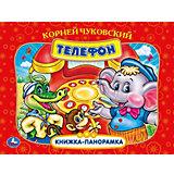 "Книжка-панорамка ""Телефон"", К. Чуковский"