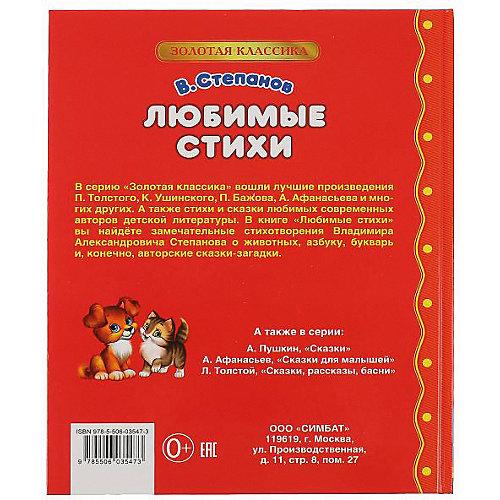 """Сборник Золотая классика """"Любимые стихи"""" от Умка"""