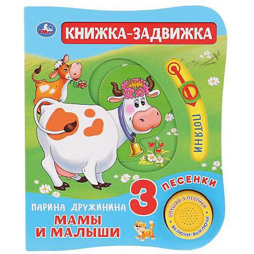 """Музыкальная книжка-задвижка """"Мамы и малыши"""" от Умка"""