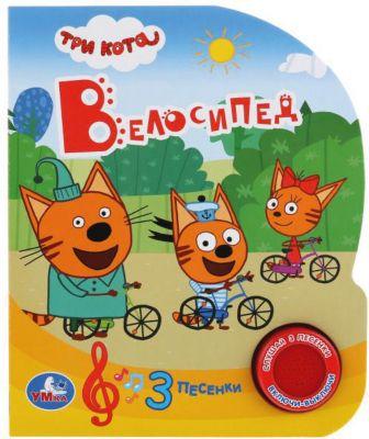"""Музыкальная книжка """"Три кота. Велосипед"""""""