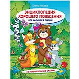 Энциклопедия хорошего поведения в сказках. Е. Ульева