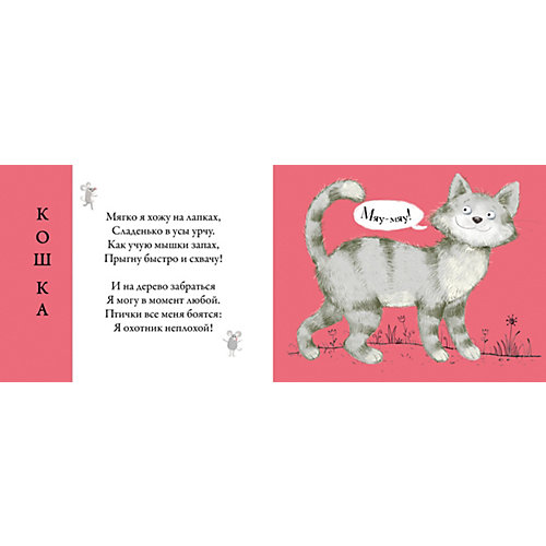 Книга Картинки - половинки. Домашние животные от Робинс