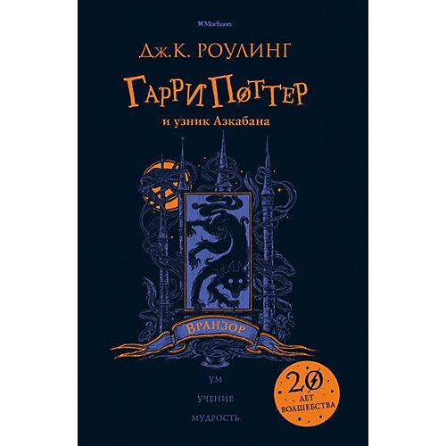 "Роман ""Гарри Поттер и узник Азкабана. Вранзор"", Дж. К. Роулинг от Махаон"